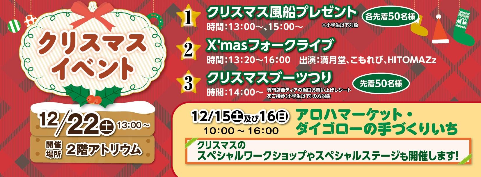 ティアクリスマス抽選会_最終 - コピー.jpg
