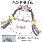 醍醐マスコット 「もちもちぃん」ハンドタオル新販売!
