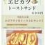 カフェ33 ≪エビカツトーストサンド≫
