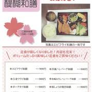カフェ33 ≪美味しい定食! 醍醐和膳≫