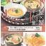 【四六時中】蟹 × 蟹 2つのお料理で楽しむずわい蟹