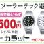 【カラット】おすすめ品情報!ソーラーテック電波時計