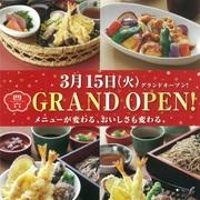 【四六時中】 3月15日(火) グランドオープン!