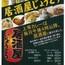 上等カレー京都醍醐店 毎日午後4時以降、居酒屋に変わりました!