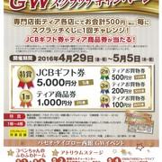 GWスクラッチキャンペーン&GWイベント開催!