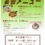 上等カレー京都醍醐店 ご予約限定 宴会メニュー承ります!