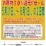 5/31(火)~6/1(水)お買物10%還元セール開催!