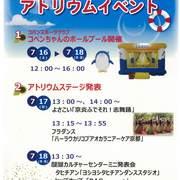 7/17 よさこい&フラダンスステージ開催!