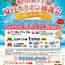 7/16~7/18 夏のガラポン大抽選会 開催!