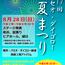 第17回パセオ・ダイゴロー夏まつり 開催決定!