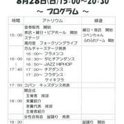 第17回パセオ・ダイゴロー夏まつり プログラム公開!