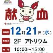 献血実施【京都府赤十字血液センター】