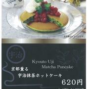 【カフェコロラド】京都薫る宇治抹茶ホットケーキ