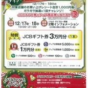ティア商店会 クリスマス大抽選会 & クリスマスイベント開催!
