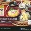 【四六時中】旬の天ぷらを味わう