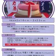 五大力さん 大鏡餅重さ当てイベント開催!!