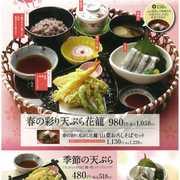 【四六時中】春づくし 旬の天ぷらを味わう