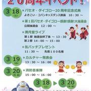 「パセオ・ダイゴロー20周年記念式典」&「パセオ・ダイゴロー20周年イベント」開催!