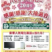 「パセオ・ダイゴロー20周年 第2回感謝!感謝!大抽選会」開催!