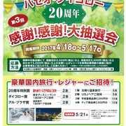 「パセオ・ダイゴロー20周年 第3回感謝!感謝!大抽選会」開催!