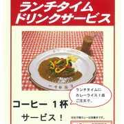 上等カレー京都醍醐店 ランチタイム ドリンクサービス!