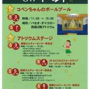 パセオ・ダイゴロー西館GWイベント開催!(5/3~5/7)