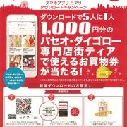 お買物情報アプリ「NEARLY(ニアリ)」ダウンロードキャンペーン実施中!