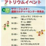 「サマーフェスタ! 醍醐カルチャーセンター発表会」開催!