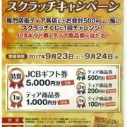 9/23(土)~9/24(日)「オータムスクラッチキャンペーン」開催!