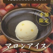 【杵屋】杵屋の季節限定 マロンアイス