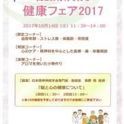 醍醐病院「健康フェア2017」