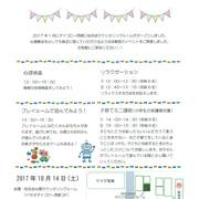 【桜花会心理カウンセリングルーム】大人と子どもが楽しめる体験型イベント開催!