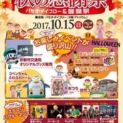 「パセオ・ダイゴロー&醍醐駅 秋の感謝祭」開催!