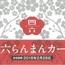 【四六時中】10/24(火)~25(水) スタンプ2倍!