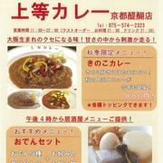 【上等カレー】カレーライス1皿につき50円引きサービス!