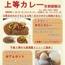 【上等カレー】16時以降限定 2杯目以降のおかわりドリンク50円引き!