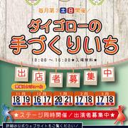 「アロハマーケット ~ダイゴローの手づくりいち~」開催!