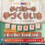 「アロハマーケット ~ダイゴローの手づくりいち~」H29年12月開催!