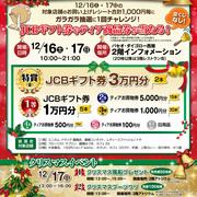 「専門店街ティア クリスマス大抽選会」開催!