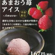 【杵屋】あまおう苺アイス