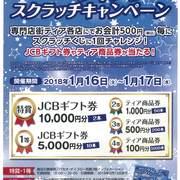 1/16(火)~1/17(水)「ウィンタースクラッチキャンペーン」開催!