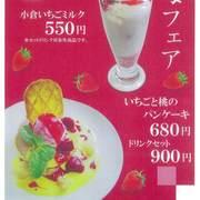 【カフェコロラド】苺フェア開催!