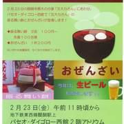 五大力さんイベント開催!(平成30年2月23日)