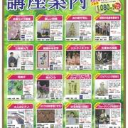 【醍醐カルチャーセンター】春の入会キャンペーン