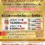 5/3(木)~5/6(日)「GWスクラッチキャンペーン」開催!