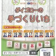 「アロハマーケット ~ダイゴローの手づくりいち~」H30年5月開催!