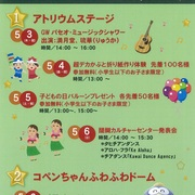 5/3(木)~5/6(日)「GWアトリウムイベント」開催!