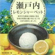 【杵屋】瀬戸内レモンシャーベット[期間限定]