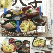 【四六時中】穴子 ~旬の味を天ぷらで~