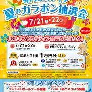 「専門店街ティア 夏のガラポン抽選会」開催![H30.7.21-22]